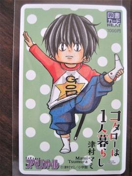 ビッグコミックスペリオール「コタローは1人暮らし」図書カード