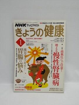 1807 NHK きょうの健康 2009年 01月号
