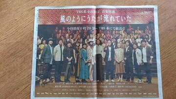 「小田和正」2019.3.29 朝日新聞 1枚