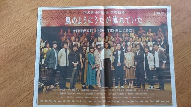 「小田和正」2019.3.29 朝日新聞 1枚  < タレントグッズの