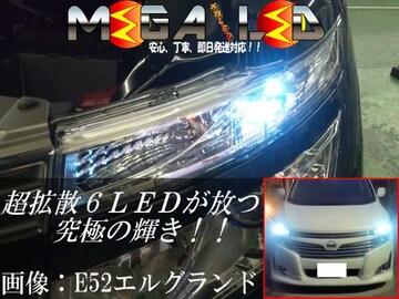 超LED】セレナC25前期後期/純正ハロゲン車/ポジションランプ超拡散6連ホワイト