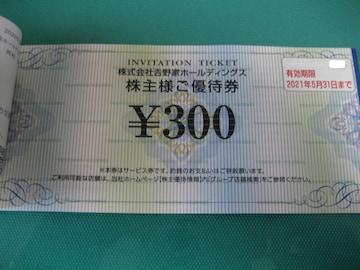 吉野家 株主優待券 3000円分 即決