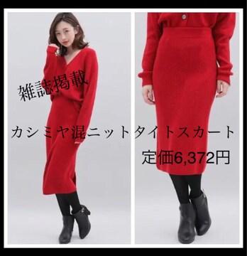 セール●雑誌掲載●定価6372円●カシミヤ混ニットタイトスカート