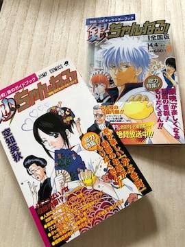 銀魂公式キャラクターブック「銀ちゃんねる!」送料180円