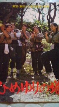 ひめゆりの塔東宝創立50周年記念映画パンフレット半券付き