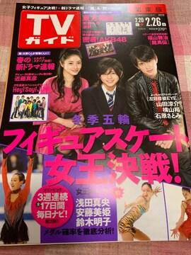 ★1冊/TVガイド 2010.2.20〜 関東版