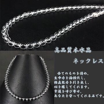 高品質☆天然クリスタルネックレス☆本水晶