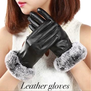 手袋 革手袋 レザー レディース ファー 革 防寒 スマホ手袋
