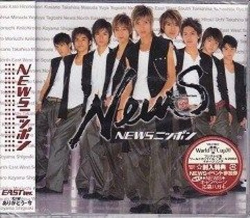 NEWS(山下智久/錦戸亮)★NEWSニッポン★EAST盤★未開封