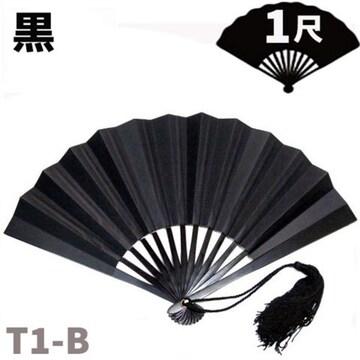 鉄扇 扇 扇子 尾形刀剣 1尺 黒 T1-B おしゃれ 男性用 女性用