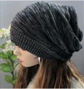 ★大好評★ 定番 ニット帽 ゆったり 黒 他カラー有