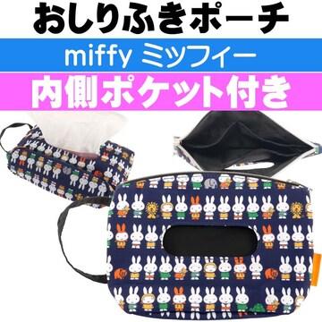 miffy ミッフィー 消臭おしりふきポーチ K-8752 Ap046