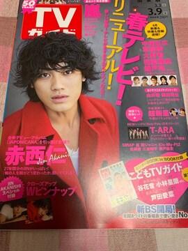 ★1冊/TVガイド 2012.3.3〜 関東版