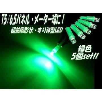 送料無料!グリーンSMDLED/5個set!パネル・メーター球/12V