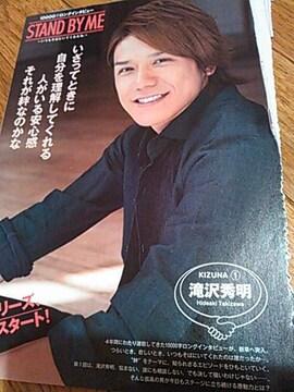 Myojo STAND BY ME 滝沢秀明くん 10000字ロングインタビュー
