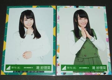 日向坂46 生写真2枚 潮紗理菜 b