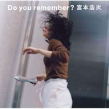 即決 宮本浩次 Do you remember? CD+DVD 初回限定盤 新品