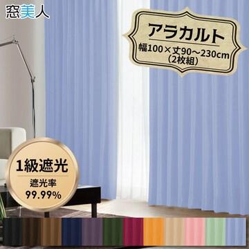 高級遮光1級カーテン! 幅100×丈135cm PBL2枚組【窓美人】