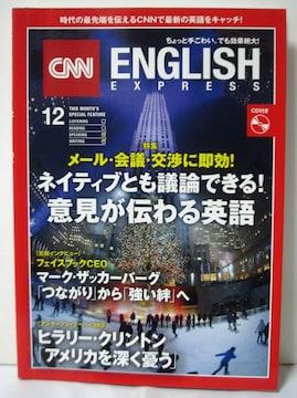 CNN ENGLISH EXPRESS 2017年12月号