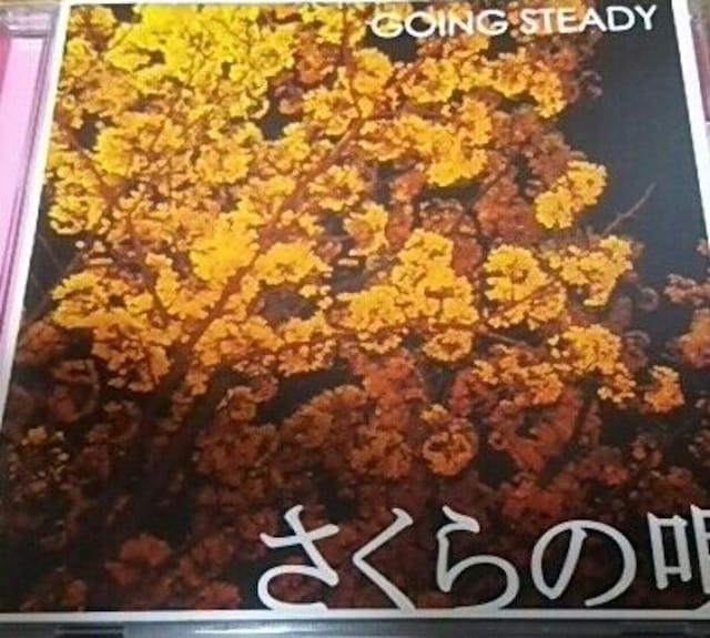 CD GOING STEADY さくらの唄 帯あり 峯田和伸  < タレントグッズの