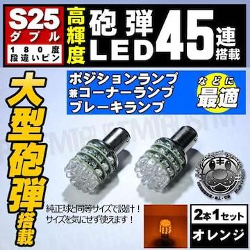 LED S25 ダブル 大型砲弾 45連 オレンジ 段違い 平行ピン BAY15d エムトラ