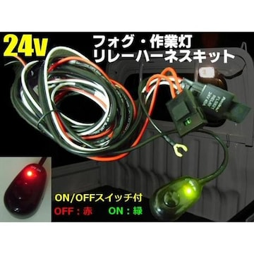 送料無料 24v用 社外フォグランプ 作業灯用 リレーハーネス