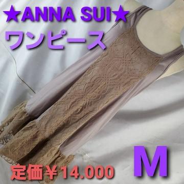 送料込み★201★アナスイ★ノースリワンピース★定価¥14.000
