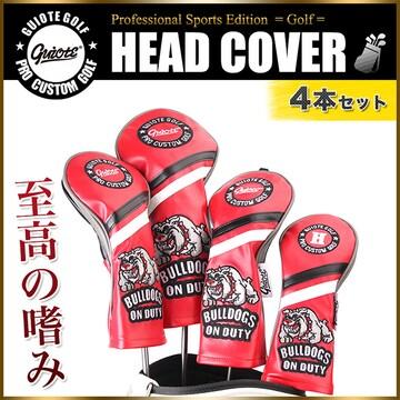 ★ゴルフ ヘッドカバー 4本セット 【HC26】