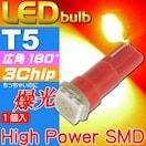 LEDバルブT5レッド1個 3chip内蔵SMDメーター球 as10196