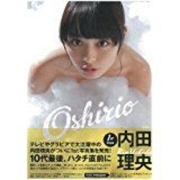 ■レア『内田理央 1st写真集 oshirio』アイドル