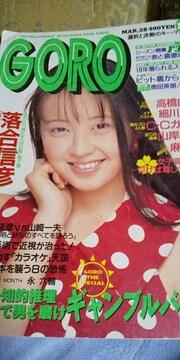 GORO◆91/3/28★高橋由美子/細川ふみえ/C・Cガールズ/山岸真璃子