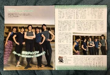 Ballet Gents 宮尾俊太郎◆Dance SQUARE vol.14 切り抜き 4P