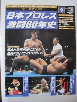 日本プロレス 激闘60年史 2012年 8/8号 [分冊百科] (雑誌)