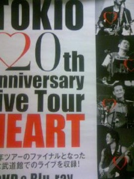 TOKIO「20th Anniversary Live Tour HEART」 告知ポスター