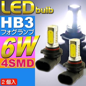 6W LEDフォグランプHB3(9005)ホワイト2個 超明るいSMD as266-2