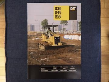 キャタピラー 重機カタログ D3G/D4G/D5G