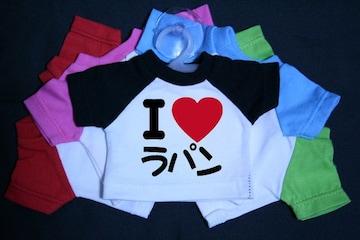I LOVE ミニTシャツ ラパン 各色有り