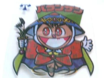 ロッテ悪魔VS天使シール バランサン(ビックリマン)