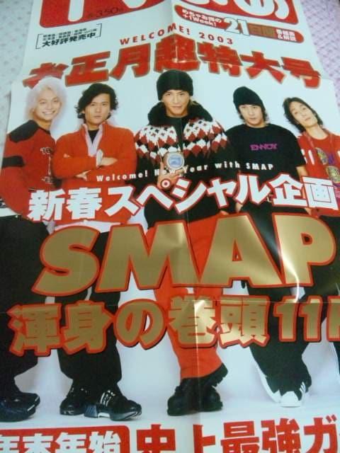 SMAPTVぴあポスター中居正広木村拓哉など  < タレントグッズの