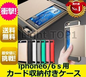 iphone6/6s用アイホンケース カード収納付きカバーカラー2色