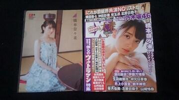 EX大衆 2016年7月号 乃木坂46 橋本奈々未 クリアファイル付き