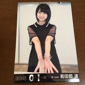 HKT48 若田部遥 0と1の間 生写真 AKB48