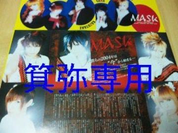 2004〜06年MASK切抜80枚&フライヤ-5枚◆24日迄の価格即決