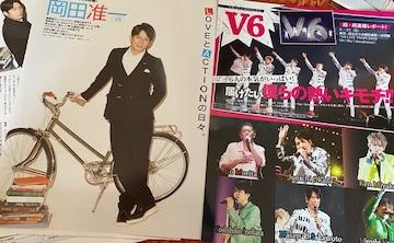 オリスタ  2013/5/13 V6 & 岡田准一くん切り抜き