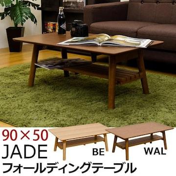 JADE 棚付きフォールディングテーブル 90×50