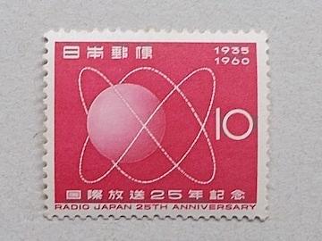 【未使用】1960年 国際放送25年記念 1枚