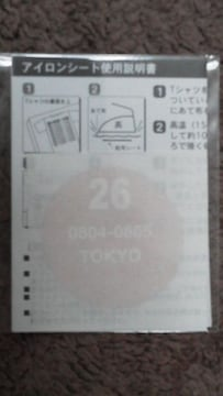 未開封美品関ジャニ∞47コン公式アイロンシート[No.26・東京]必見オマケ