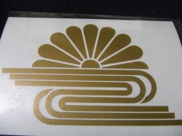 菊水紋のステッカー綺麗なゴールドLサイズ戦闘服特攻服軍服/金