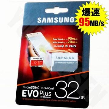 送料無料※4K動画対応 95MB/s サムソン マイクロSD 32GB microSD Class10