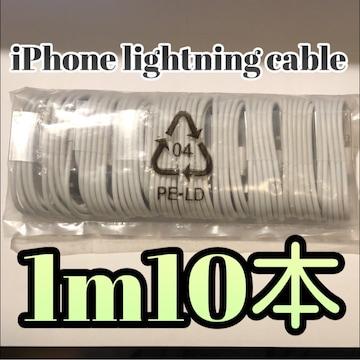 iPhoneライトニングケーブル 1m10本